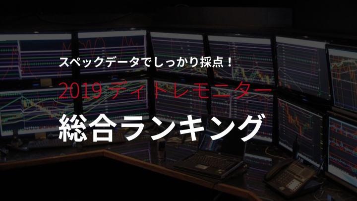株・FXトレーター用モニターのおすすめランキング