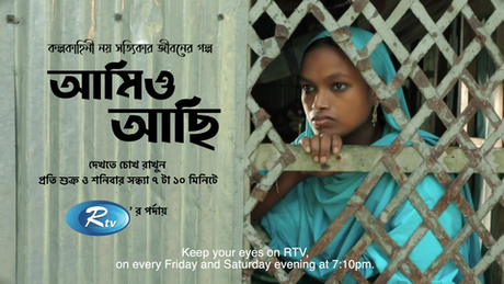 Tv series on Early Married Girls in Bangladesh