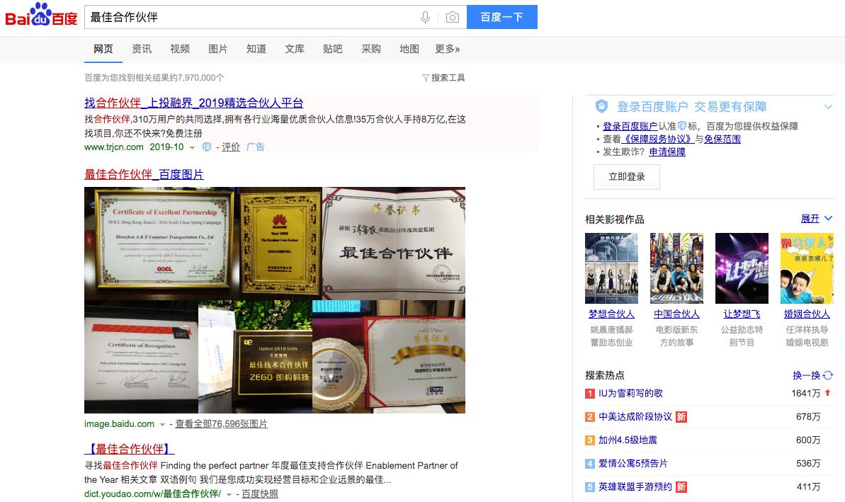 Recherche sur moteur de recherche le plus utilisé en chine Baidu