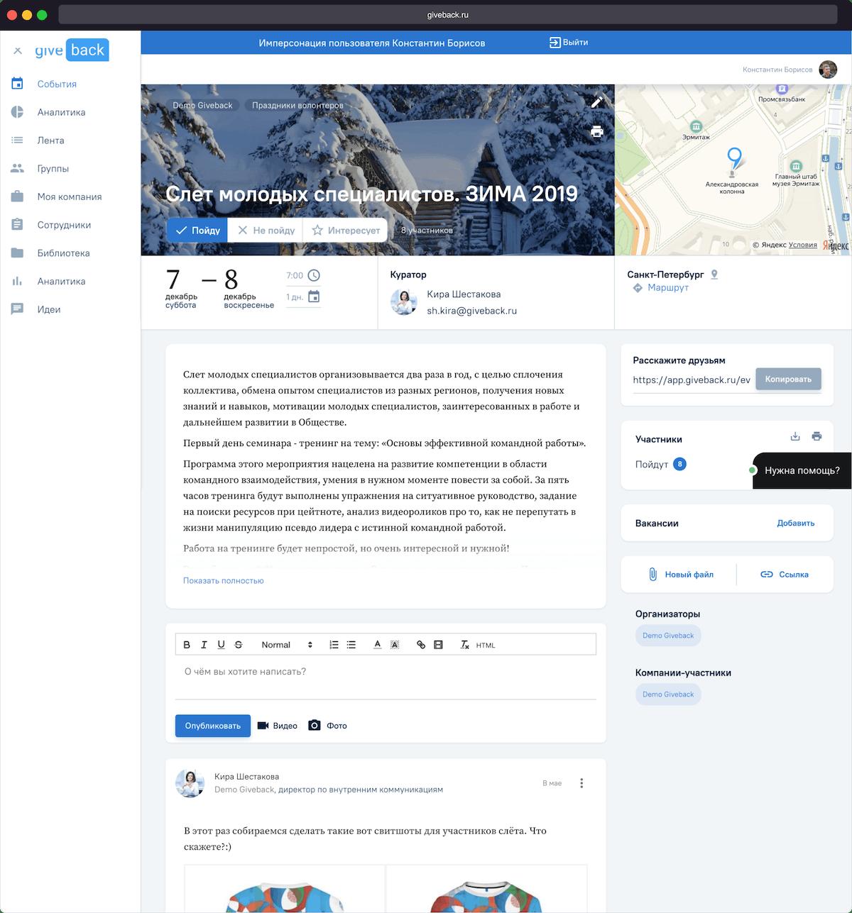 """Скриншот из проекта """"Гивбек"""""""