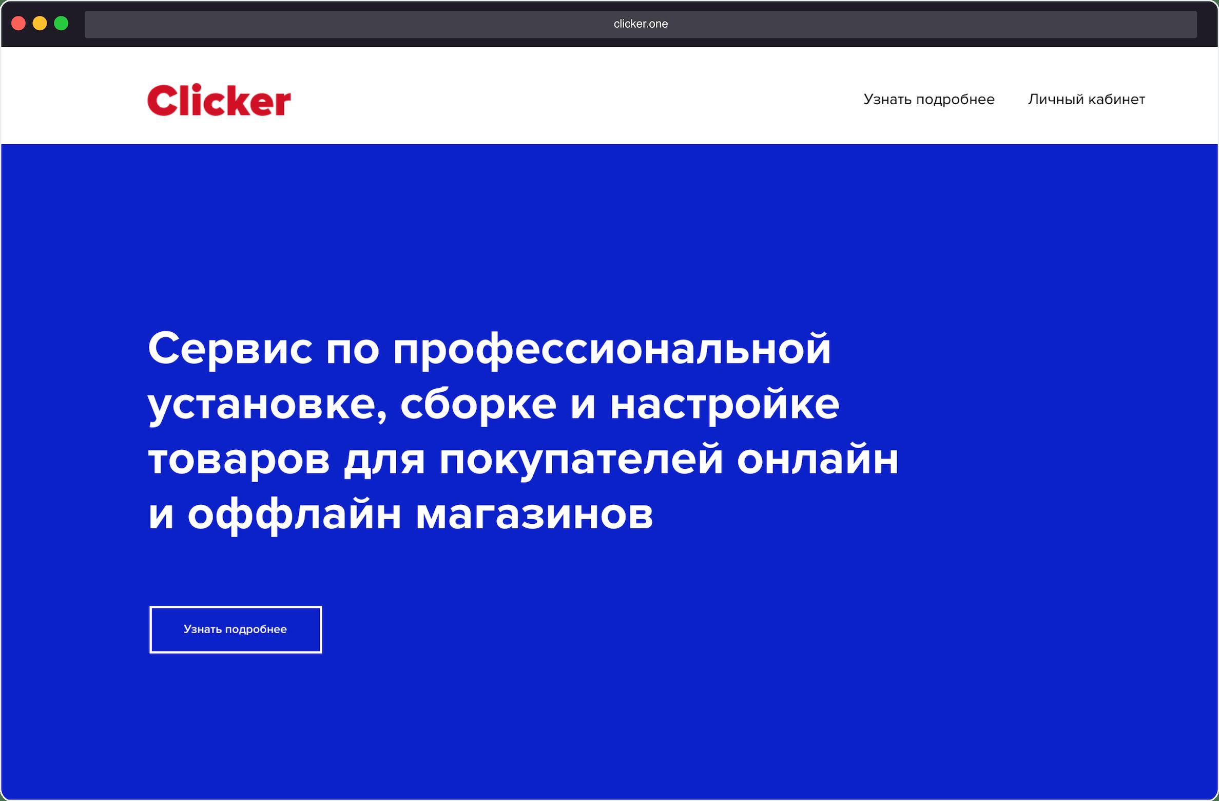 """Скриншот из проекта """"Кликер"""""""