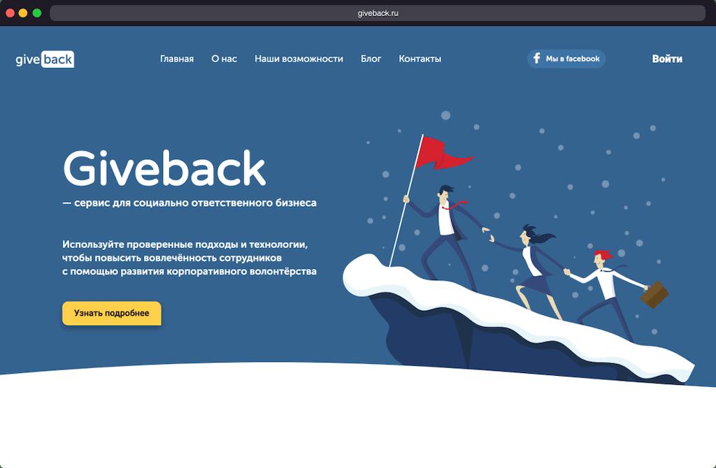"Скриншот ""Giveback"""