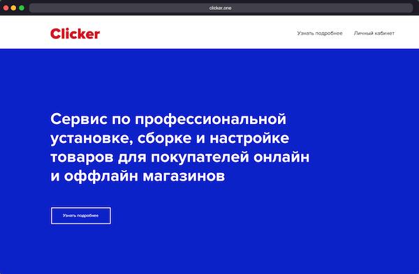 """Скриншот """"Кликер"""""""