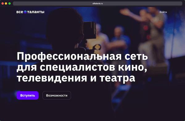 "Скриншот из проекта ""Таланты"""