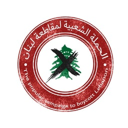 The logo of a Saudi social media campaign to boycott Lebanon, which launched on Sept. 10, 2021. (Handout photo via Twitter)