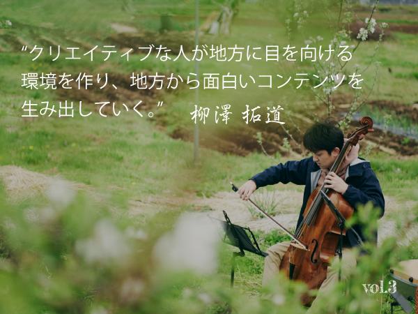 地方移住のすゝめ「地方から日本を変えていく。」 ~柳澤さんインタビュー vol.3~