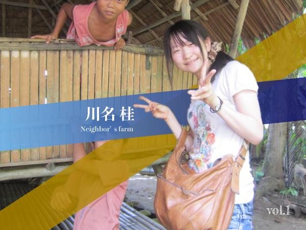 【文Ⅲ→農学部】多様な文化に触れ「世の中のため」を問い続けた ~川名さんインタビューvol.1~