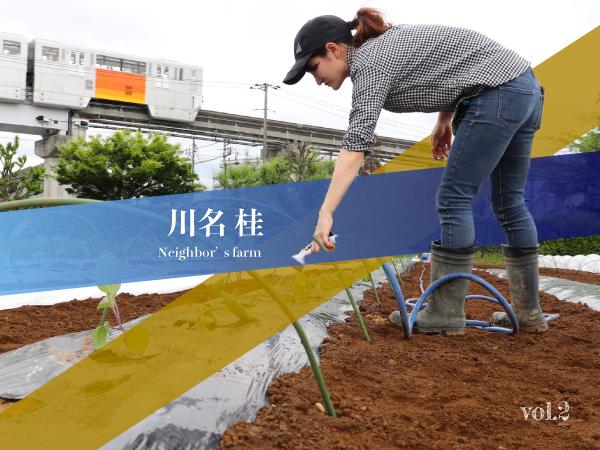 農学部進学から新卒までのキャリアを辿る ~川名さんインタビューvol.2~