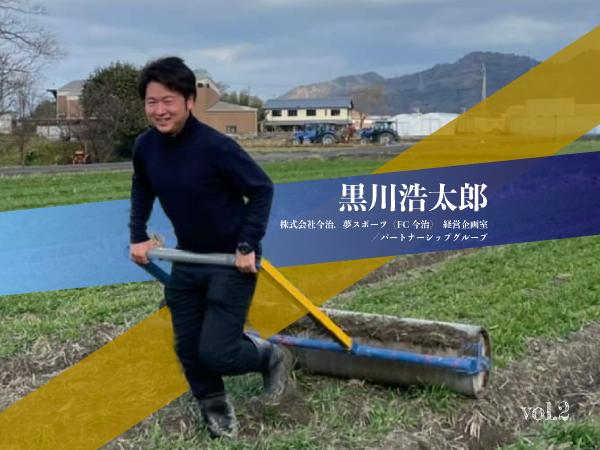 農林水産省の理念に惹かれて。~黒川さんインタビュー vol.2~