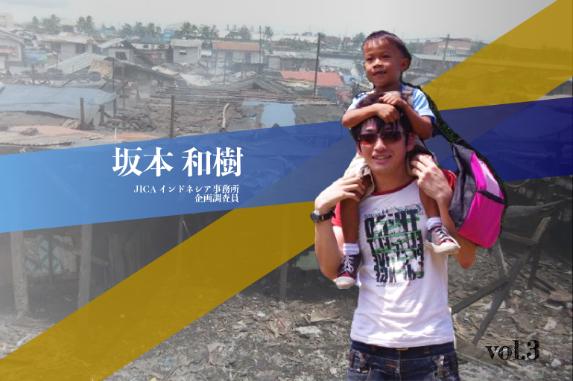 【海外院への留学と国際機関勤務】「途上国での経験を求めて」~坂本さんインタビューvol.3~
