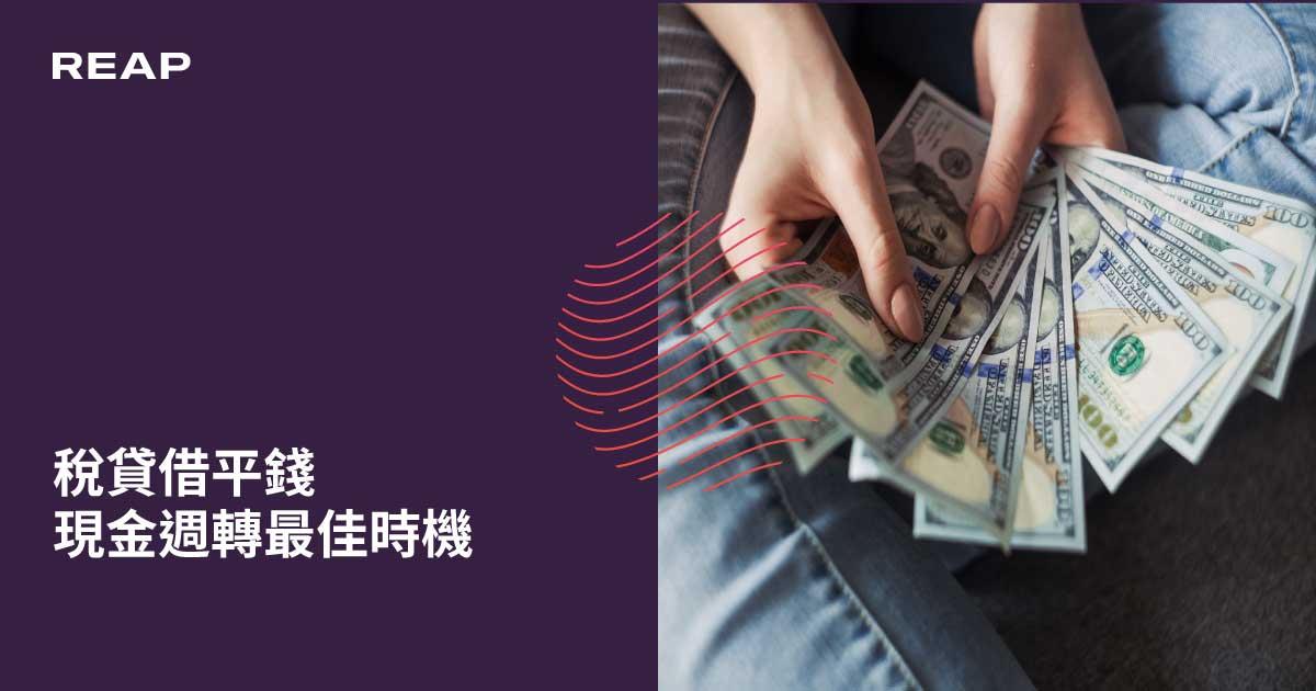Cover Image for 稅貸2020/2021:借平錢現金週轉最佳時機!
