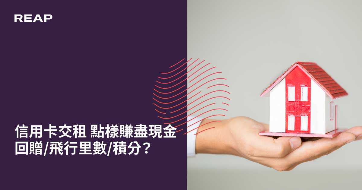 Cover Image for 信用卡交租 點樣賺盡現金回贈/飛行里數/積分?