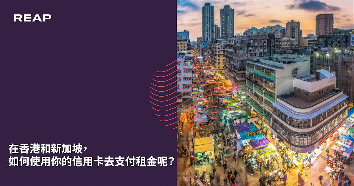 Cover Image for 在香港和新加坡,如何使用你的信用卡去支付租金呢