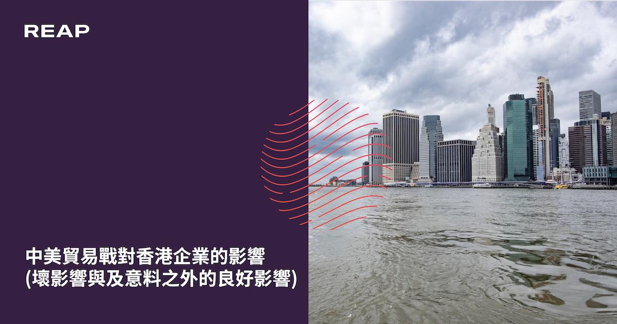 Cover Image for 中美貿易戰對香港企業的影響 (壞影響與及意料之外的良好影響)