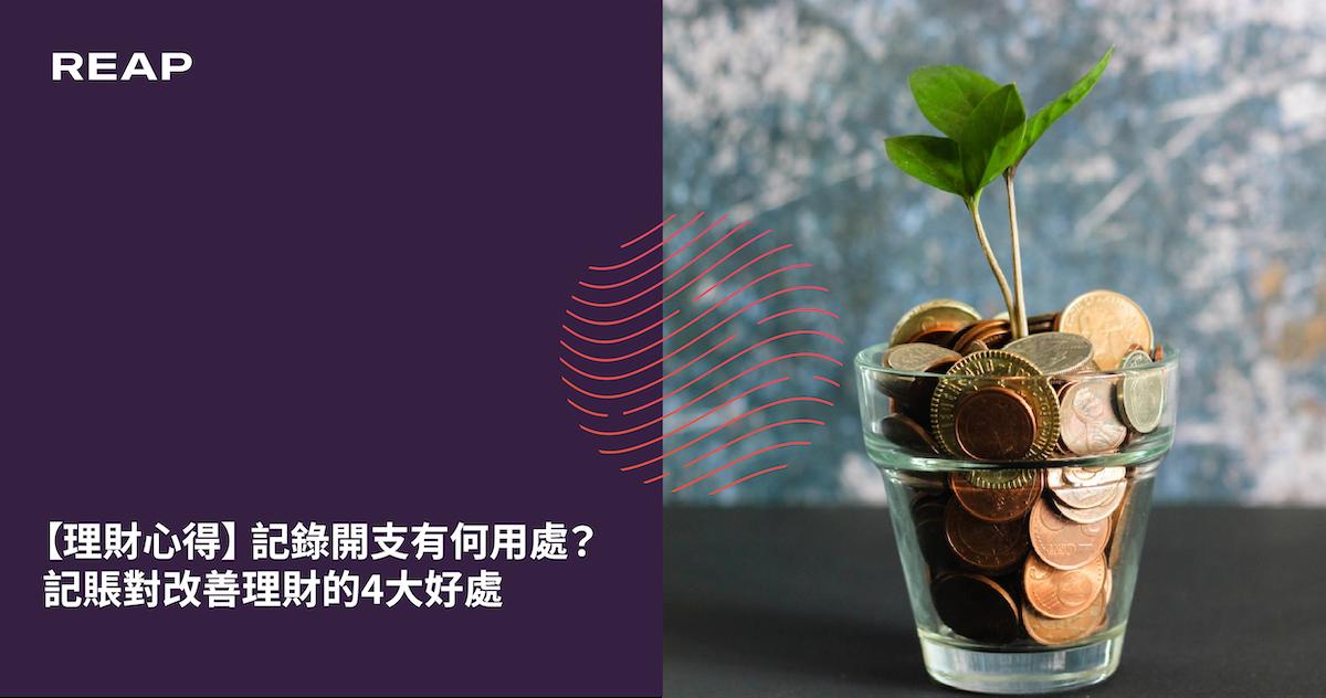 Cover Image for 【理財心得】記錄開支有何用處?記賬對改善理財的4大好處