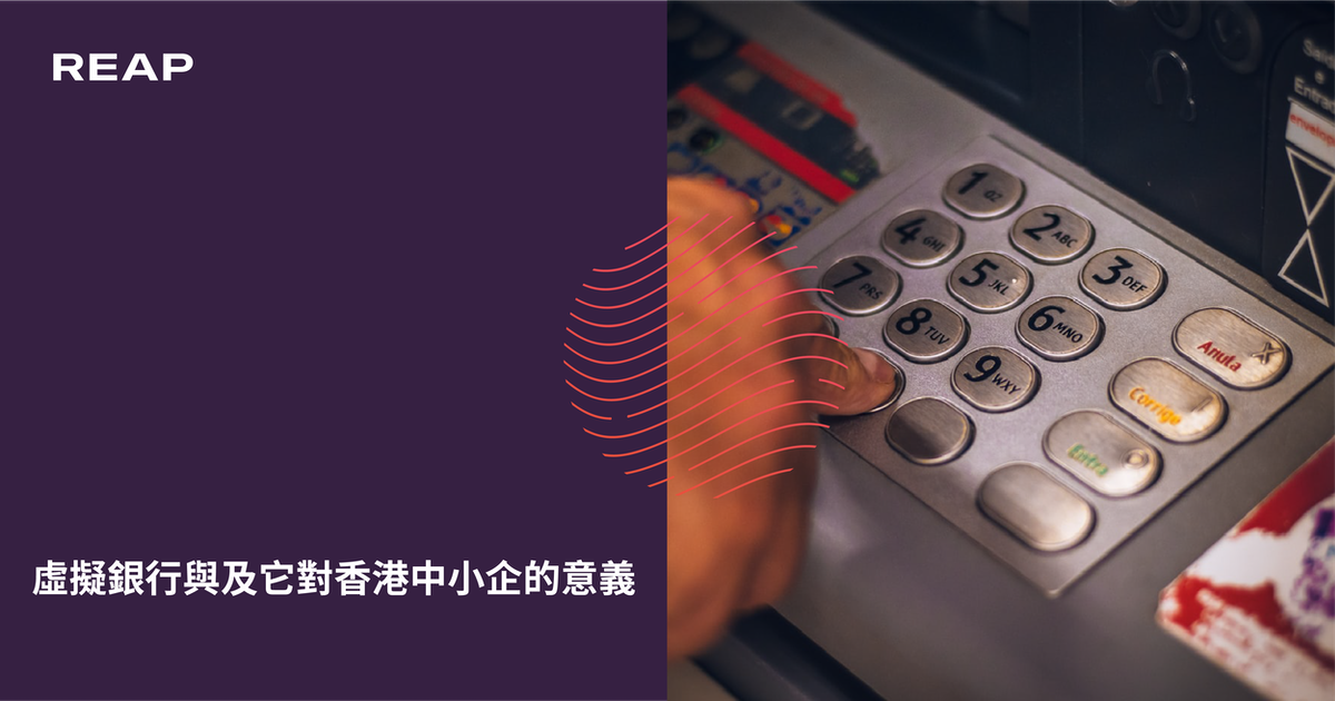 Cover Image for 虛擬銀行與及它對香港中小企的意義