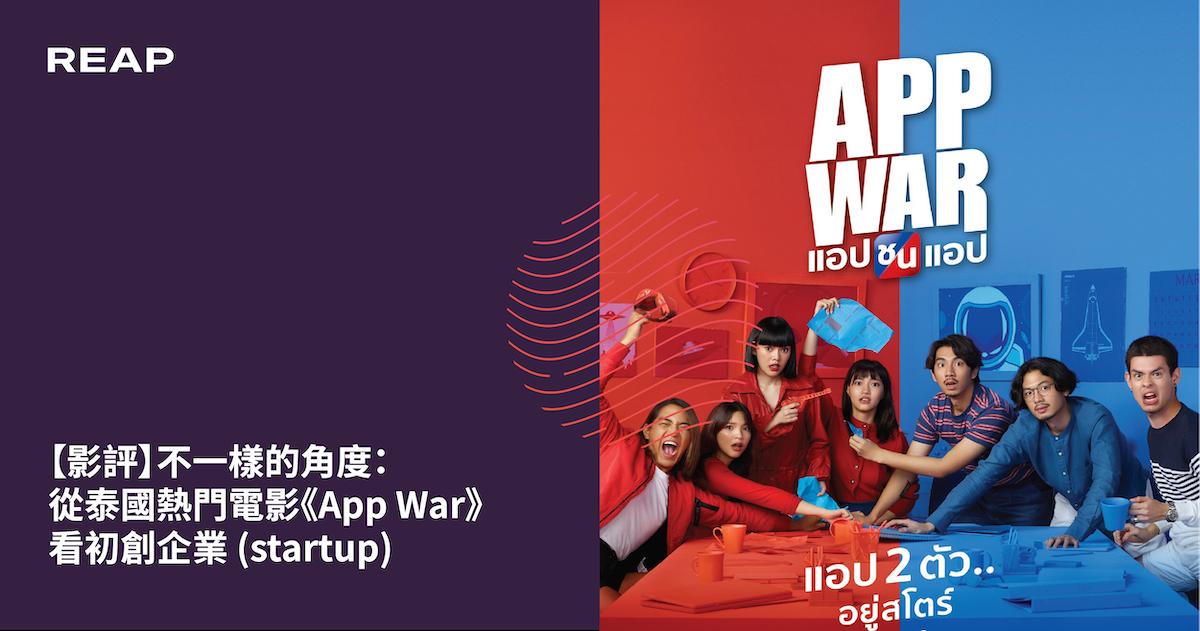 Cover Image for 【影評】不一樣的角度:從泰國熱門電影《App War》看初創企業 (startup)