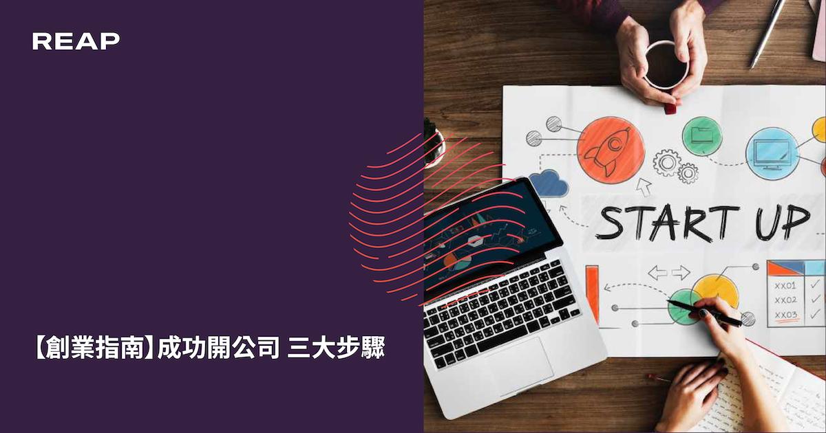 Cover Image for 【創業指南】成功開公司 三大步驟