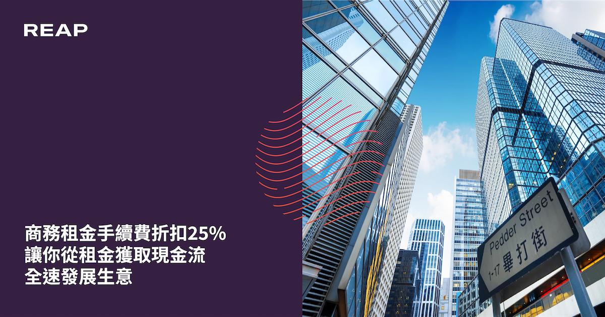 Cover Image for 商務租金手續費折扣25%,讓你從租金獲取現金流,全速發展生意。