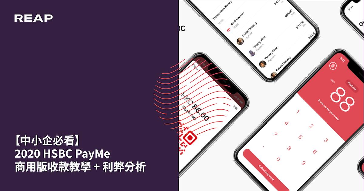 Cover Image for 【中小企必看】2020 HSBC PayMe 商用版收款教學 + 利弊分析