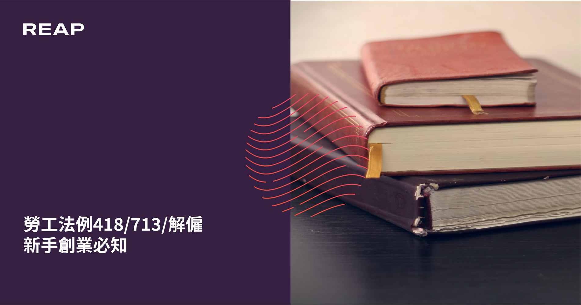 Cover Image for 勞工法例418/713/解僱 新手創業必知