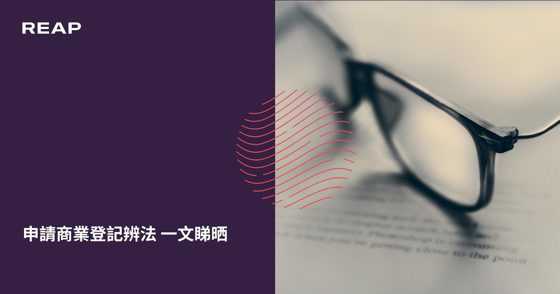 Cover Image for 申請商業登記辨法 一文睇晒