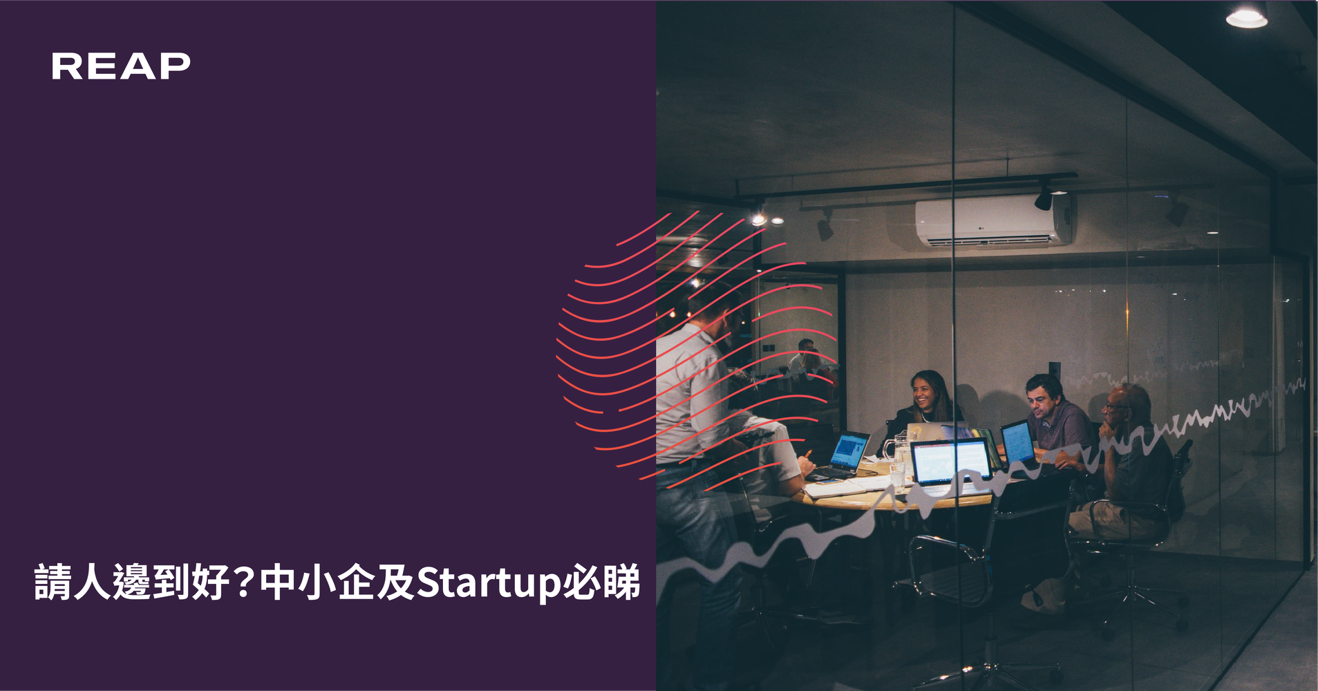Cover Image for 請人邊到好?中小企及Startup必睇