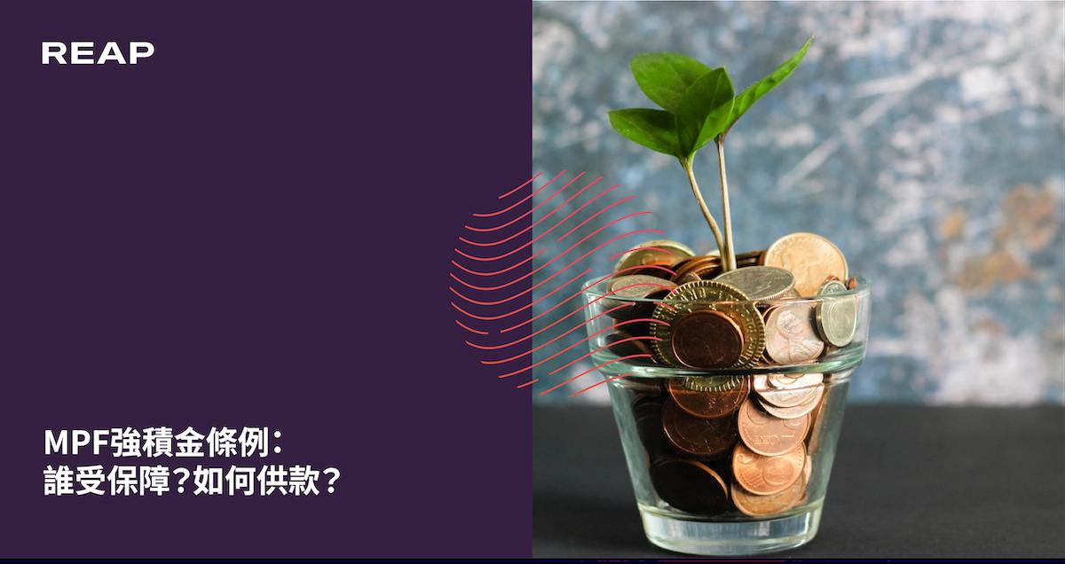Cover Image for MPF強積金條例:誰受保障?如何供款?上限是多少?