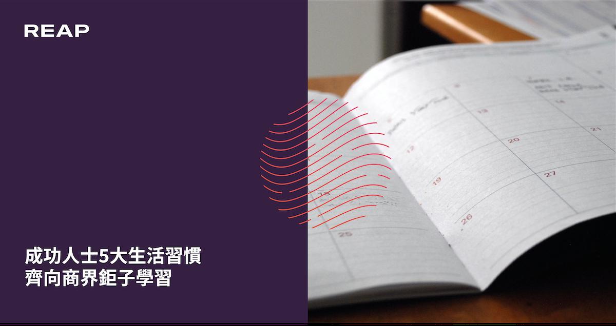 Cover Image for 成功人士5大生活習慣 齊向商界鉅子學習