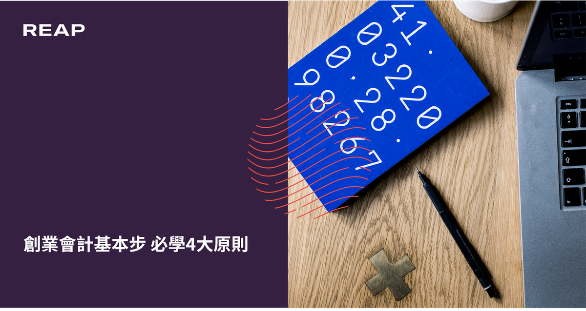 Cover Image for 創業會計基本步 必學4大原則