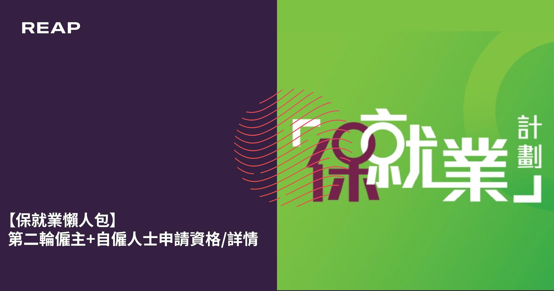Cover Image for 【保就業懶人包】第二輪僱主+自僱人士申請資格/詳情