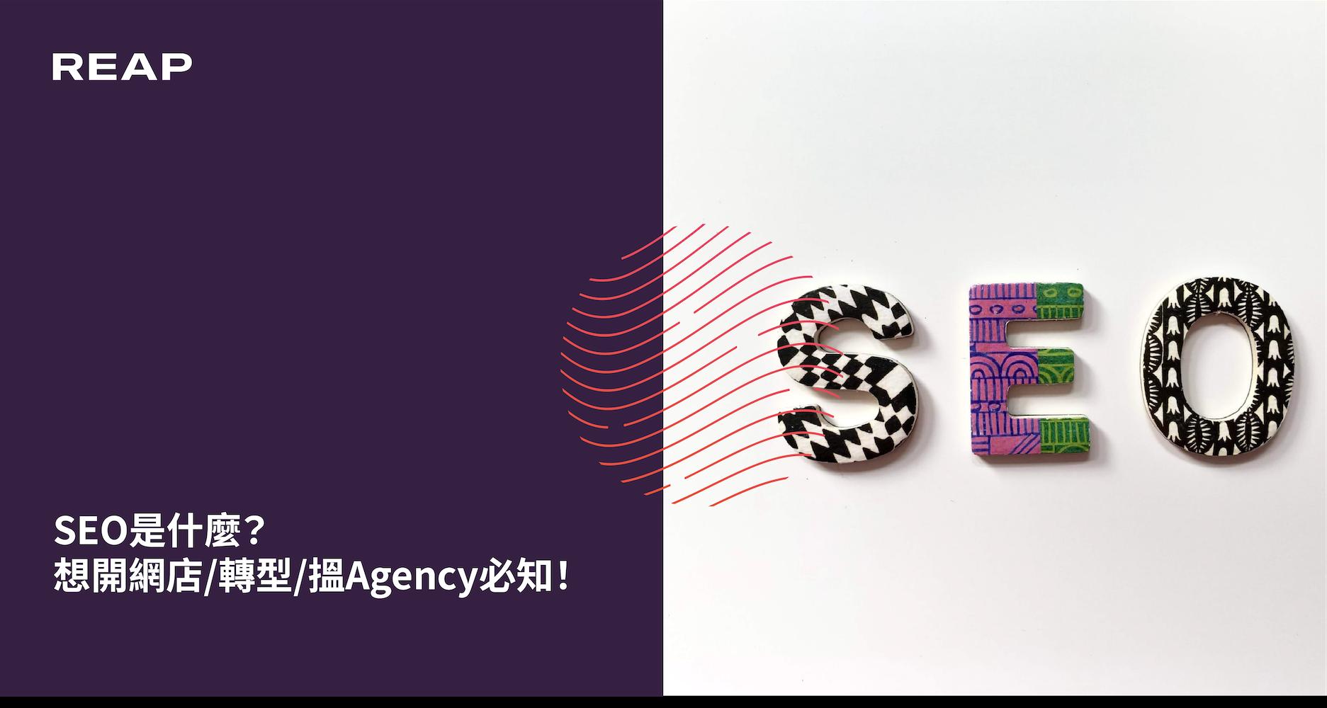 Cover Image for SEO是什麼?想開網店/轉型/搵Agency必知!