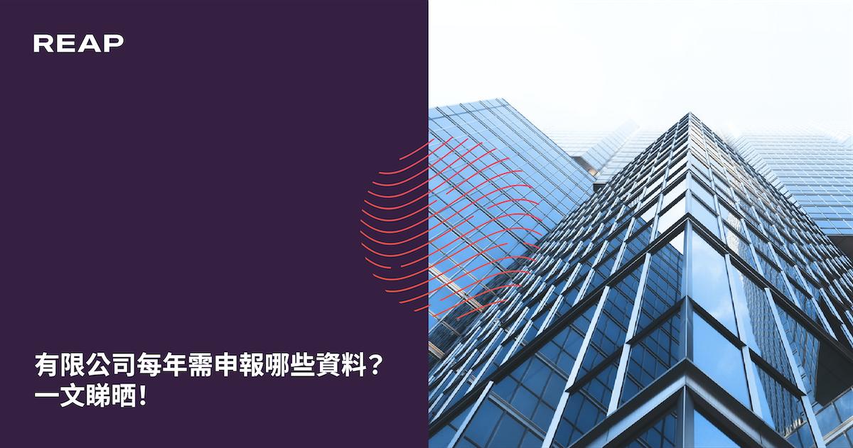 Cover Image for 有限公司每年需申報哪些資料?一文睇晒!