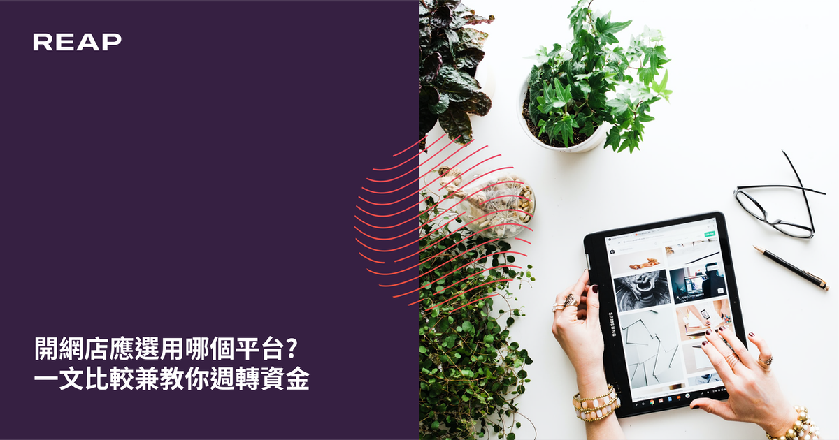Cover Image for 開網店應選用哪個平台? 一文比較兼教你週轉資金