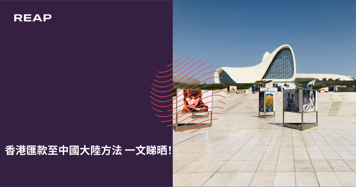 Cover Image for 香港匯款至中國大陸方法 一文睇晒!