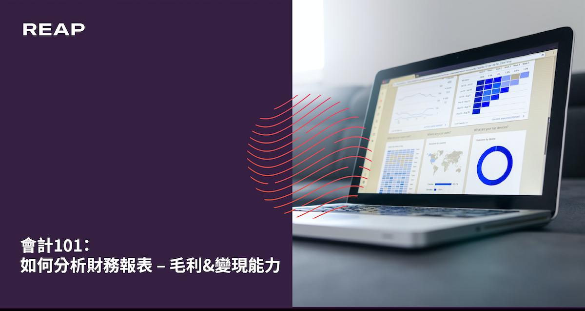 Cover Image for 會計101:如何分析財務報表 – 毛利&變現能力