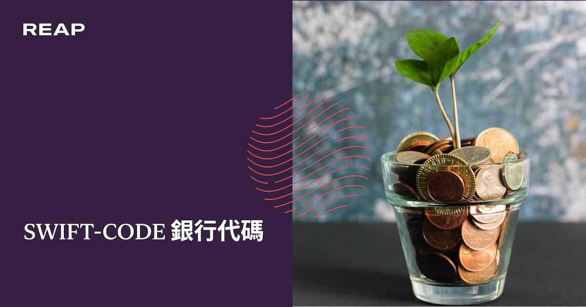 Cover Image for SWIFT CODE/銀行代碼:電匯轉賬必備!