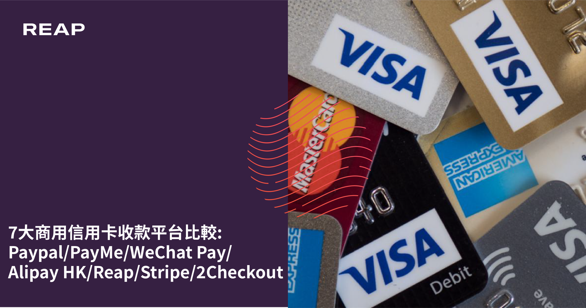 Cover Image for 7大商用信用卡收款平台比較:Paypal/PayMe/WeChat Pay/Alipay HK/Reap/Stripe/2Checkout