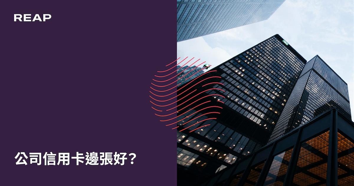 Cover Image for 公司信用卡邊張好?比較商務公司卡 詳細分析