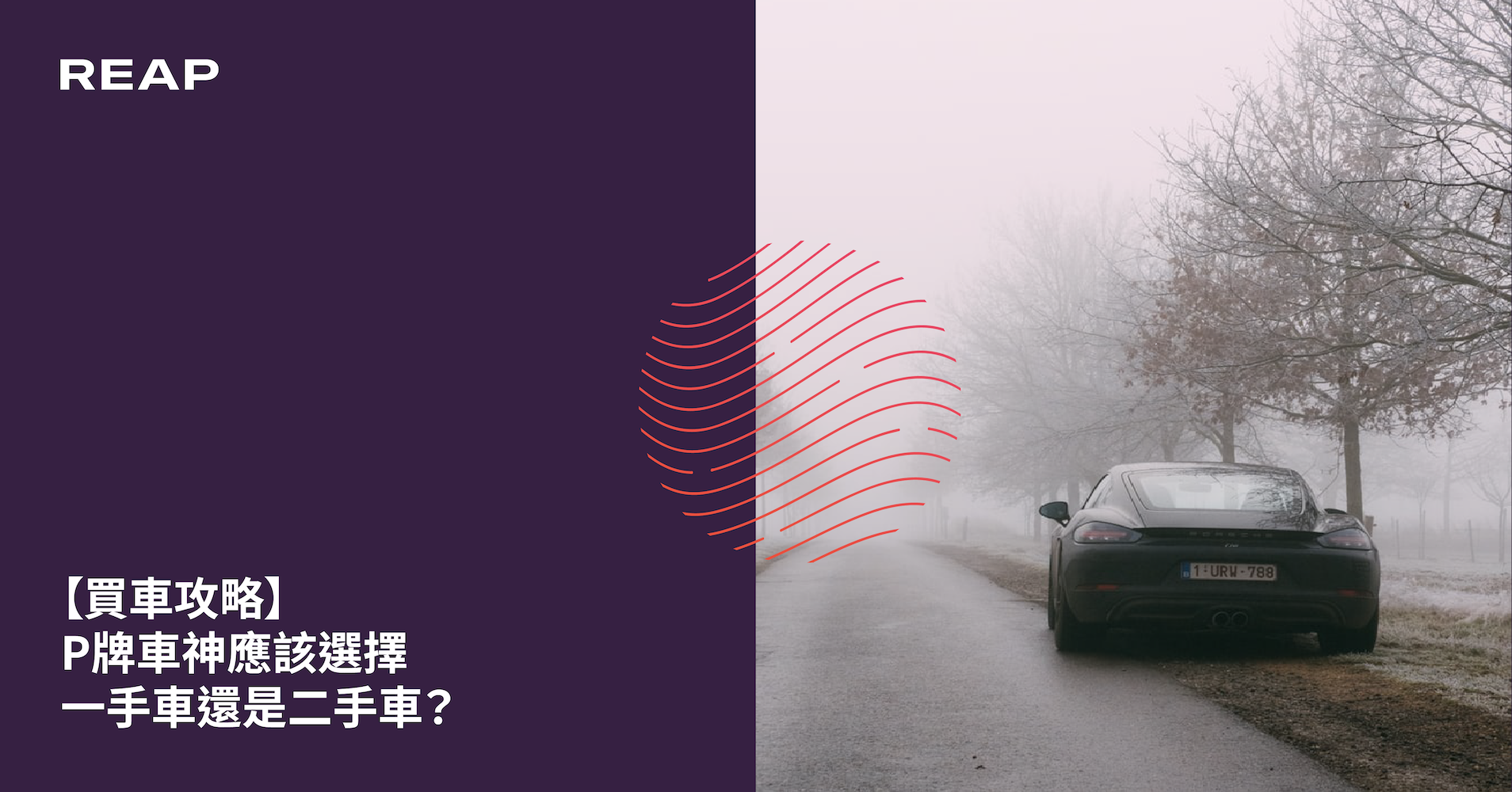 Cover Image for 【買車攻略】P牌車神應該選擇一手車還是二手車?