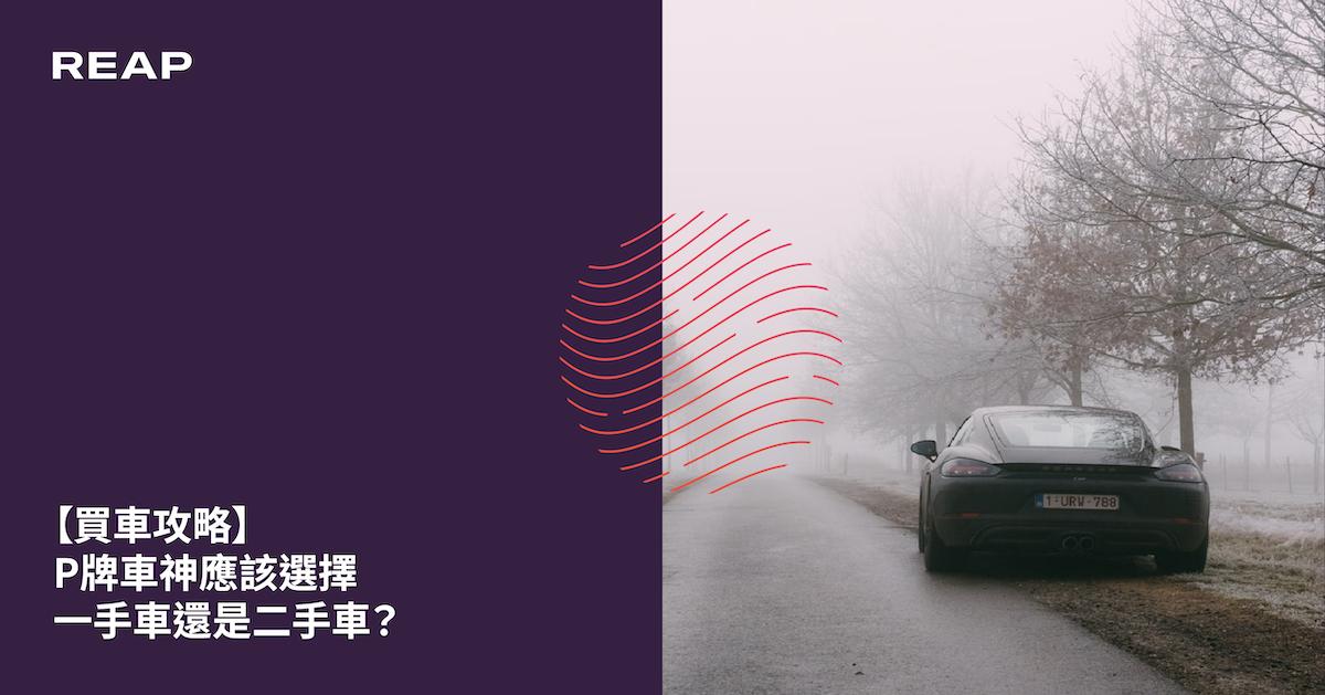 Cover Image for 【買車攻略】P牌車神應該選擇一手車還是二手車?