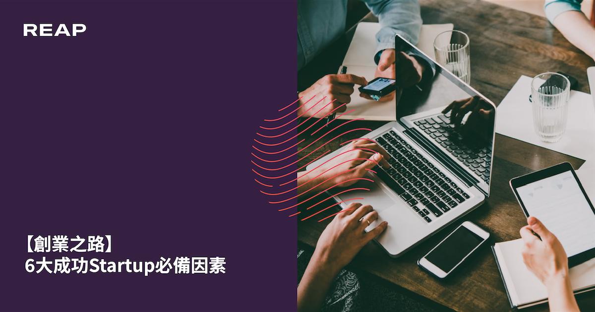 Cover Image for 【創業之路】6大成功Startup必備因素