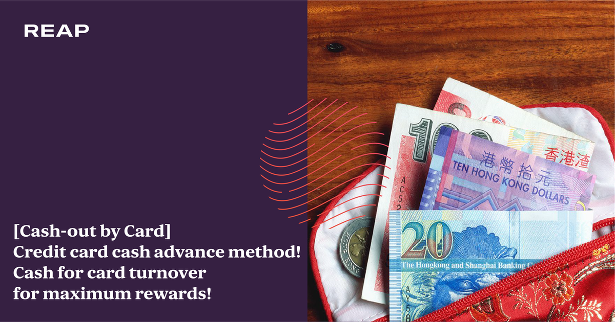 Cover Image for [Cash-out by Card] Credit card cash advance method! Cash for card turnover for maximum rewards!