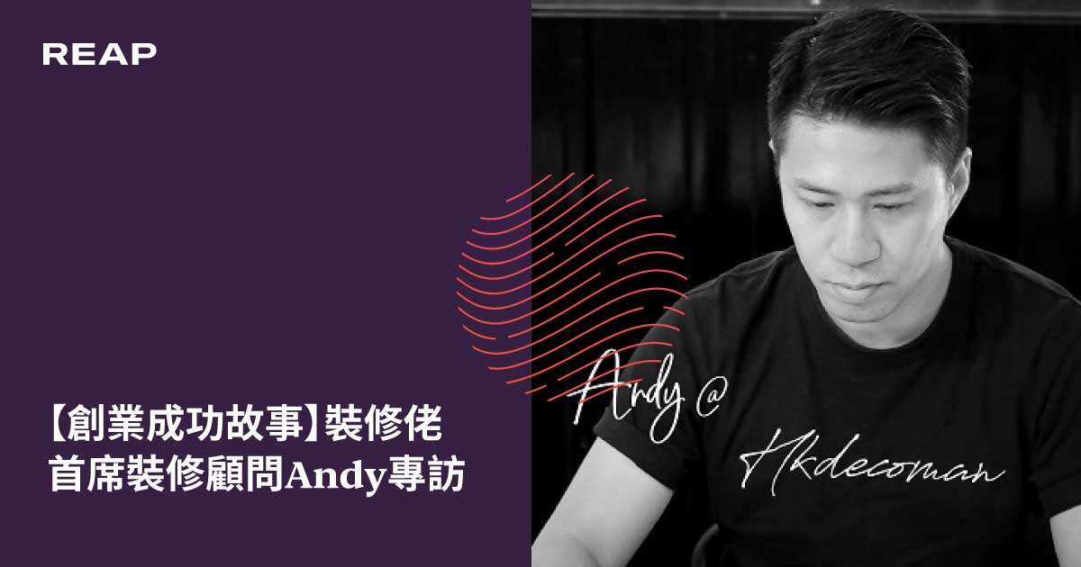 Cover Image for 【創業成功故事】裝修佬首席裝修顧問Andy專訪