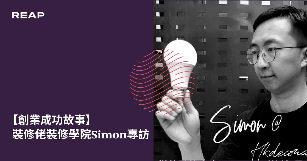 Cover Image for 【創業成功故事】裝修佬裝修學院Simon專訪