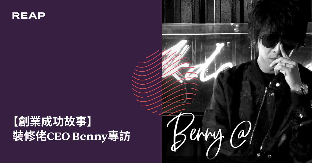 Cover Image for 【創業成功故事】裝修佬CEO Benny專訪