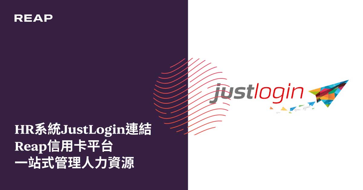 Cover Image for HR系統JustLogin連結Reap信用卡平台 一站式管理人力資源