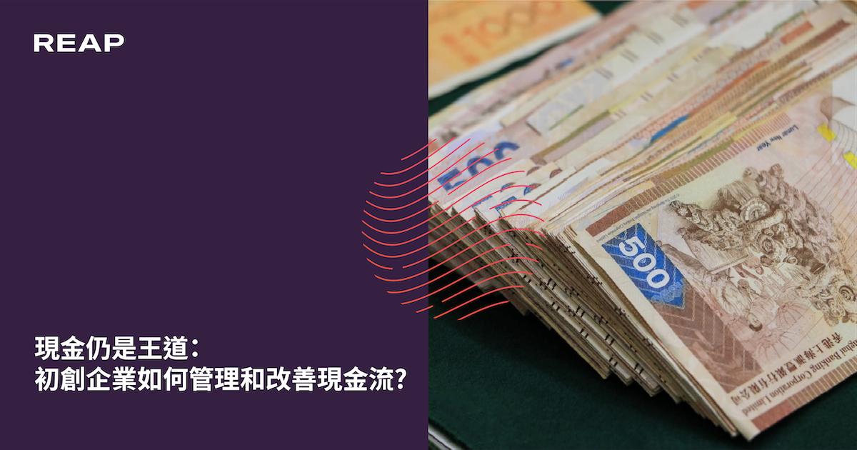 Cover Image for 現金仍是王道:初創企業如何管理和改善現金流?