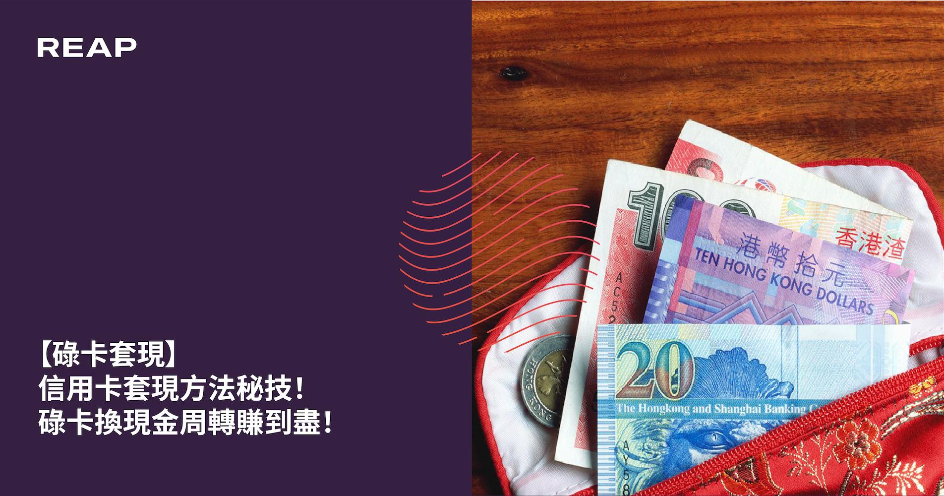 Cover Image for 【碌卡套現】信用卡套現方法秘技!碌卡換現金周轉賺到盡!