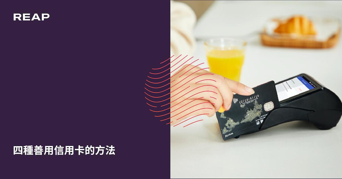 Cover Image for 四種善用信用卡的方法
